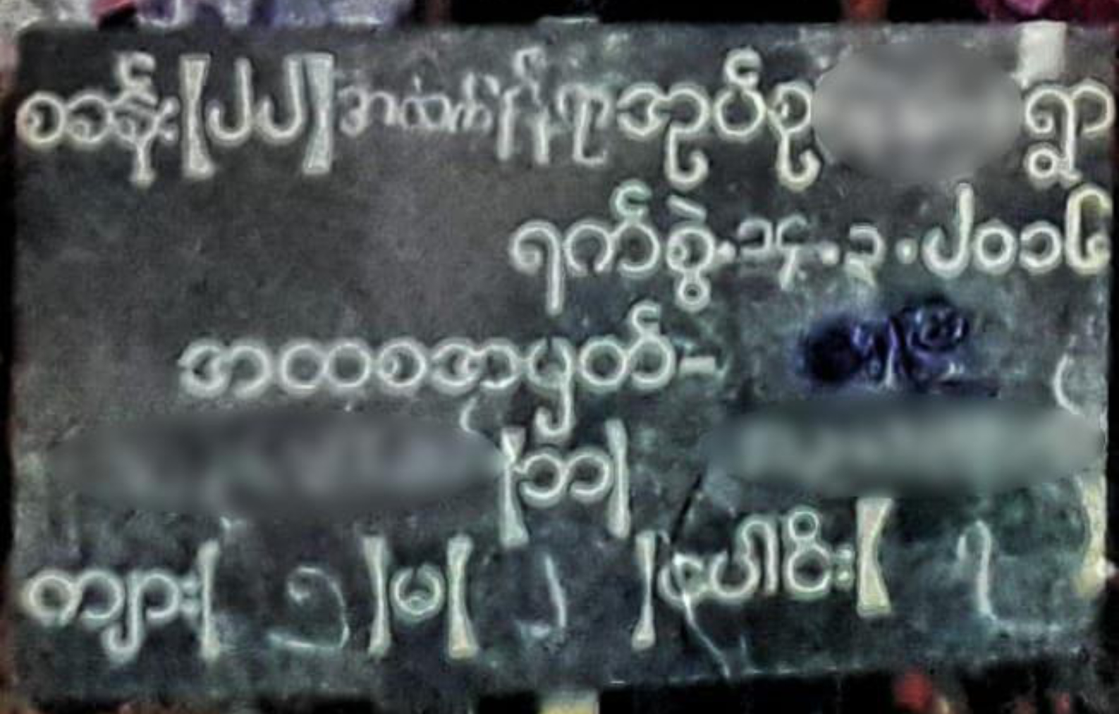 Photo 7 - Placard reads: Camp (22), Pryin Toung (Rathedaung) / Date 14.3.2016 / ATS No. 96 / (Name withheld) (F) (Name withheld)/ M(5) F (2) Total (7).